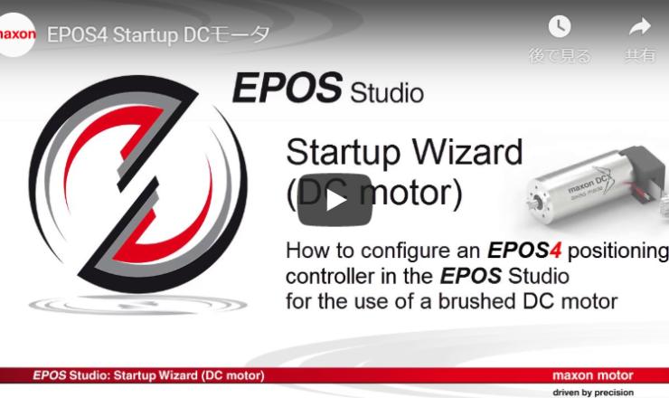 EPOS4_Startup_DC