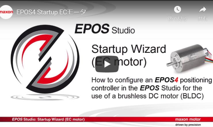 EPOS4_Startup_EC
