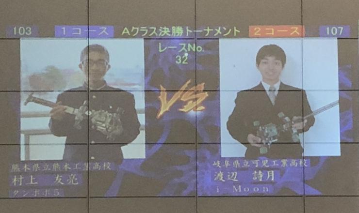 ジャパンマイコンカーラリー2020全国大会 決勝カード